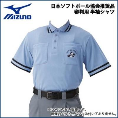 野球 MIZUNO【ミズノ】 日本ソフトボール協会推奨品 審判用半袖シャツ -パウダーブルー-