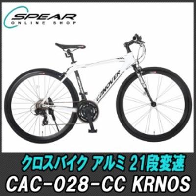 自転車 27インチ クロスバイク 本体 700C アルミフレーム21段変速 CAC-028 付き