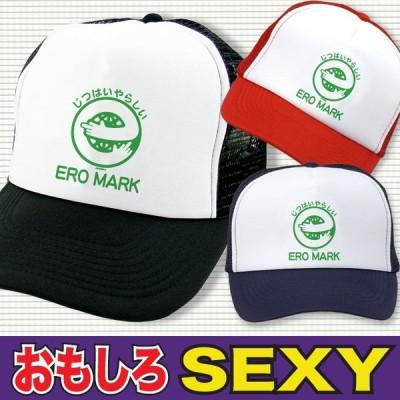 キャップ  帽子 メンズ メッシュ おもしろ エロ パロディ 帽子 キャップ