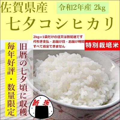 米 2kg 七夕コシヒカリ お米 佐賀県産 令和2年産 新米