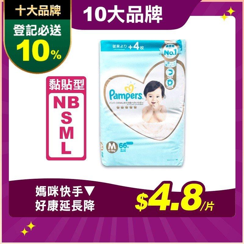 日本境內五星幫寶適尿布 紙尿布 寶寶尿布