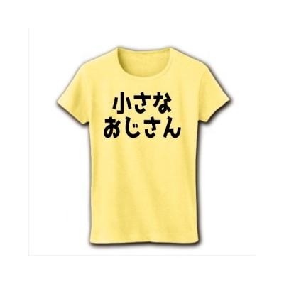 小さなおじさん リブクルーネックTシャツ(ライトイエロー)