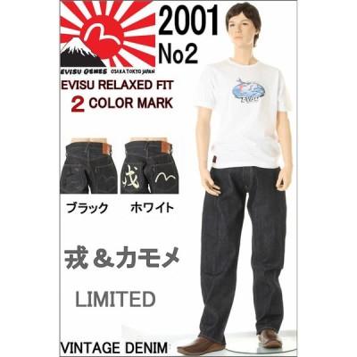 エヴィスジーンズ 28〜36in 戎&カモメ No2 2001 リラックスストレート ヴィンテージデニム EVISU JEANS REGULAR FIT