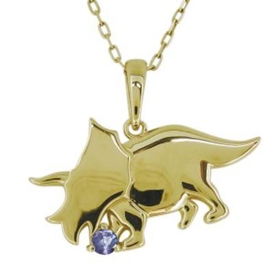 レディース・ネックレス・タンザナイト・12月誕生石・恐竜・ペンダント・10金
