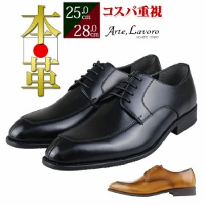ビジネスシューズ Uチップ 本革 日本製 メンズ 3E 外羽根  Uモカ 革靴 フォーマルシューズ 大きいサイズ キングサイズ