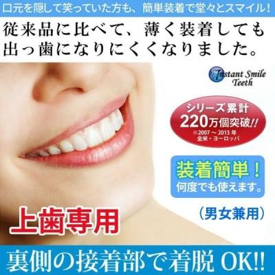 インスタントスマイル コンフォート 男女兼用 薄型 簡単 審美歯 上歯 義歯 入れ歯 つけ歯 仮歯