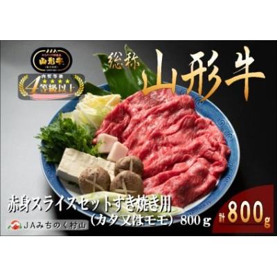 21-[1]山形牛赤身スライスセットすき焼き用(800g)
