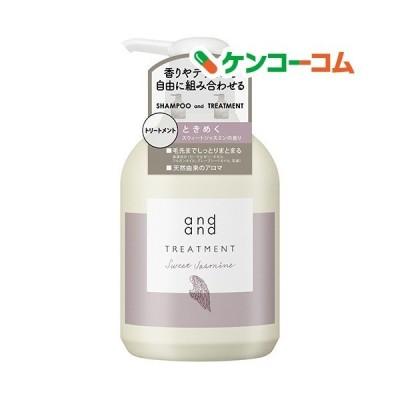 andand ときめく スウィートジャスミンの香り トリートメント ポンプ ( 480ml ) ( 天然由来 アロマ 使用 かわいい おしゃれ ボトル )