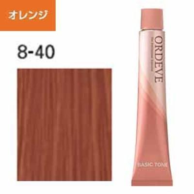 [ オレンジ 8-40 ] ミルボン オルディーブ 80g ヘアカラー カラーリング 女性用