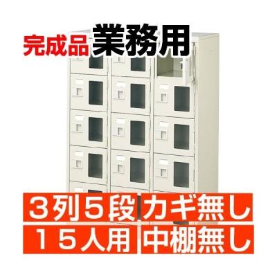 スチール下駄箱 15人用 シューズボックス 業務用 3列5段 窓付き 搬入設置/階段上応談
