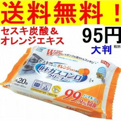 セスキ炭酸ソーダと オレンジエキス配合 99.9%除菌! ノンアルコール ライフ堂 IH&ガスコンロ用 大判20枚 60入(合せ) 1パック95円(税別)