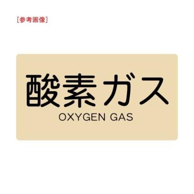 トラスコ中山 4989999275513 TRUSCO 配管用ステッカー 酸素ガス 横 極小 5枚入
