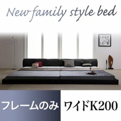 モダンデザインレザーフロアベッド BASTOL バストル フレームのみ ワイドK200 幅200 ローベット ロータイプ 大型 サイズ 分割ベッド ベッ