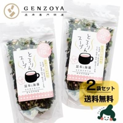 [セット]とろりんスープ昆布と海藻 うめ味[30杯分] 60g×2袋 即席スープの素