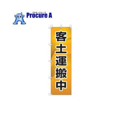 ユニット 桃太郎旗 客土運搬中 372-86 ▼416-8038 ユニット(株)