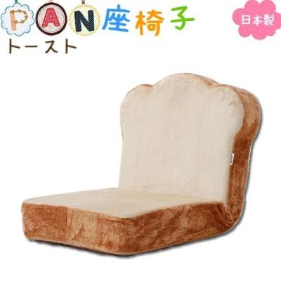 座椅子 panzaisu パンシリーズ座椅子 トースト