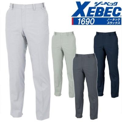 スラックス ジーベック 1690 通気性抜群 帯電防止 軽量 ノータック パンツ ズボン 作業服 作業着 春夏 ユニフォーム 1694シリーズ XEBEC