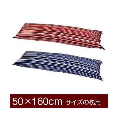 枕カバー 50×160cmの枕用ファスナー式  トリノストライプ ステッチ仕上げ