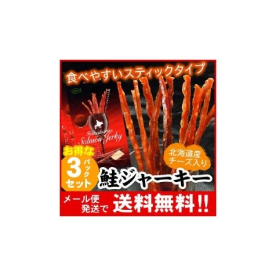 「メール便 送料無料」北海道産 鮭ジャーキー(チーズ入) 35g×3パック入(代引不可・着日指定不可・同梱不可)