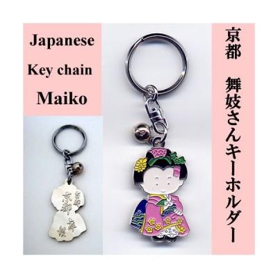 日本のお土産 キーホルダー 京都 舞妓さん  メール便送料無料