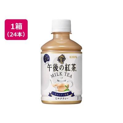 キリンビバレッジ/午後の紅茶 ミルクティー 280ml×24本