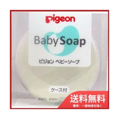 【送料無料】ピジョン ピジョン ベビーソープ ケース付き 90g