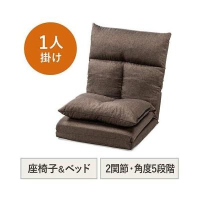 イーサプライ 座椅子ベッド ソファーベッド 1人掛け リクライニング 5段階 EZ15-SNCF013