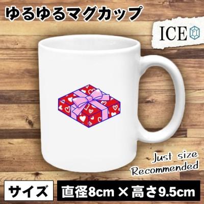バレンタイン おもしろ マグカップ コップ 陶器 可愛い かわいい 白 シンプル かわいい カッコイイ シュール 面白い ジョーク ゆるい プレゼント プレゼント ギ