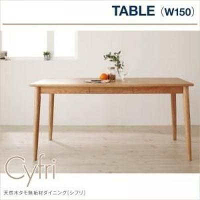 ダイニング テーブル&チェア  天然木タモ無垢材ダイニング ダイニングテーブル W150