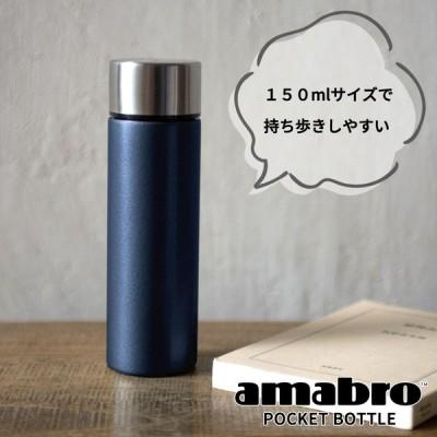 amabro ポケットボトル 150ml ミニサイズ水筒 Pocket Bottle アマブロ
