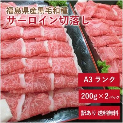 肉 和牛 牛肉 お歳暮 ギフト 霜降り 訳あり 送料無料 福島県産 A3等級 黒毛和種 サーロイン 切落し 400g×2P