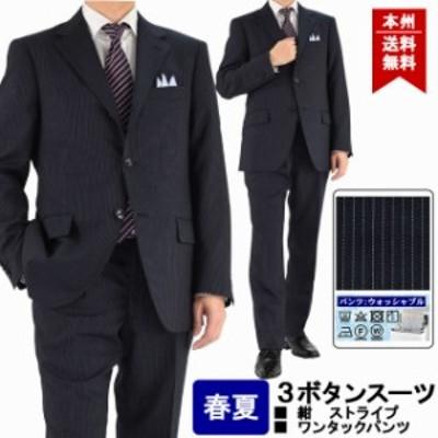 スーツ メンズ ビジネススーツ 3つボタン 紺 ストライプ 春夏 ワンタック スラックスウォッシャブル 段返り 1M1902-21