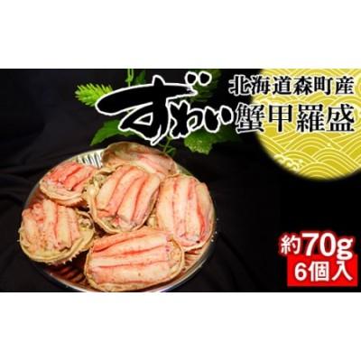 【北海道森町産】ずわい蟹甲羅盛(約70g×6個入)<上平水産>