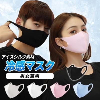 冷感 マスク 夏用 接触冷感 ひんやり 洗えるマスク 夏 アイスシルク 涼しい メンズ レディース 冷感マスク 繰り返し使える クール 通気性 耐久性