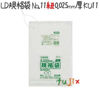 LD規格袋 No.11 紐付き 100枚×60冊/ケース  KU11