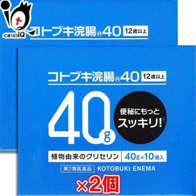 【第2類医薬品】コトブキ浣腸 40 40g x 10個入 x 2箱セット【ムネ製薬】
