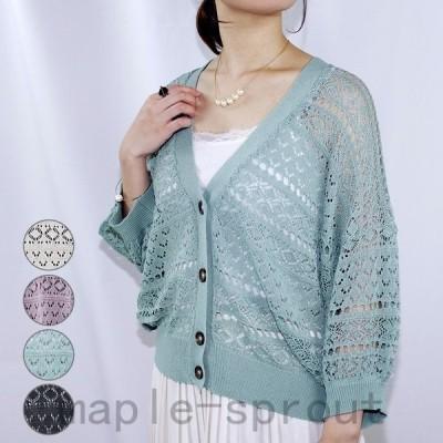 カーディガン七分袖レディースファッション春夏30代40代体型カバー二の腕カバーゆったり透かし編み羽織ボリューム袖プチプラ