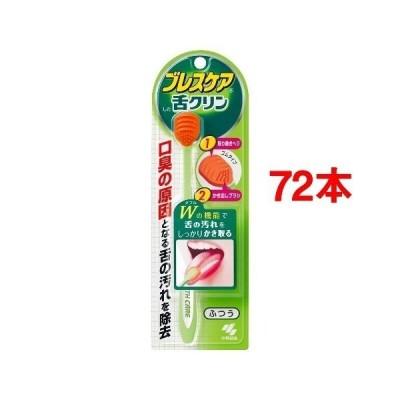 ブレスケア 舌クリン ふつう ( 72本セット )/ ブレスケア