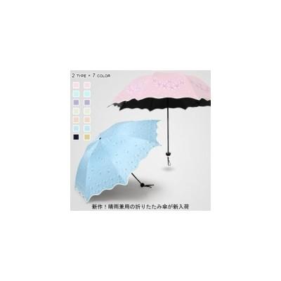 日傘折りたたみ傘折り畳み傘花柄レディース女性大人用子供用女の子子供ジュニア軽量アンブレラ雨傘晴雨兼用3段折り畳み可愛い