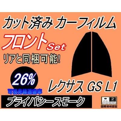 フロント (s) レクサス GS L1 (26%) カット済み カーフィルム AWL10 GRL10 GRL11 GRL15 GWL10 トヨタ