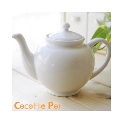 ティーポット クリーム午後 洋食器 白い食器 紅茶 ティーポット