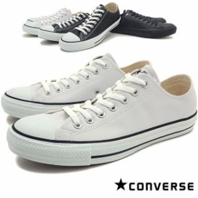【10%OFF】CONVERSE コンバース LEA ALL STAR OX レザー オールスター ロー(32143480/32143481/32143487)