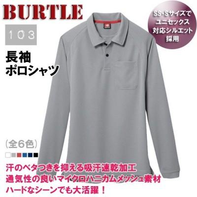 作業服 作業着 長袖ポロシャツ 103 バートル BURTLE