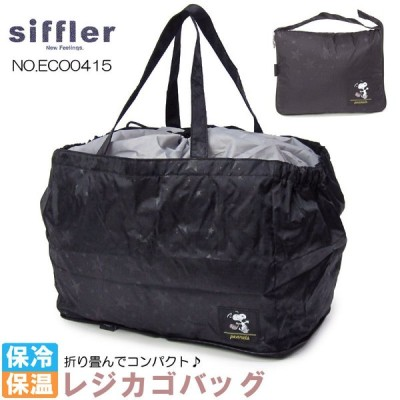 siffler シフレ ピーナッツ スヌーピー レジカゴバッグ エコバッグ 保冷保温 折り畳み コンパクト ECO0415
