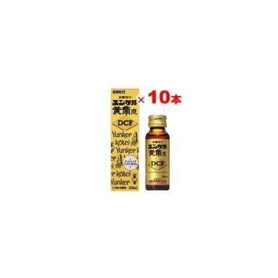 ユンケル黄帝液DCF 30ml (10本set)(第2類医薬品)