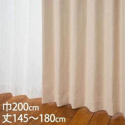 カーテン 遮光カーテン   カーテン ドレープ ベージュ 形状記憶 遮光1級 ウォッシャブル 防炎 遮熱 巾200×丈145〜180cm DP104 KEYUCA ケユカ
