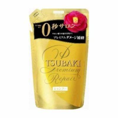 ファイントゥデイ資生堂 TSUBAKI プレミアムリペア シャンプー つめかえ用 化粧品(代引不可)