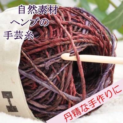 ヘンプ糸 麻糸 18g玉 ディープパープル 〜 ダークレッド 麻紐 手芸用