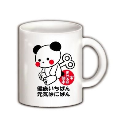 こぐまだもんのゼンマイ「まけるな熊本」 マグカップ(ホワイト)