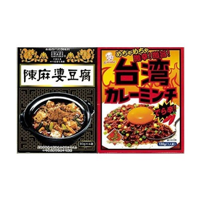 横浜中華街四川・名古屋・食べ比べ2点セットヤマムロ「陳麻婆豆腐」50gX3袋、& オリエンタル 台湾カレーミンチ でら辛 130g(1人前)